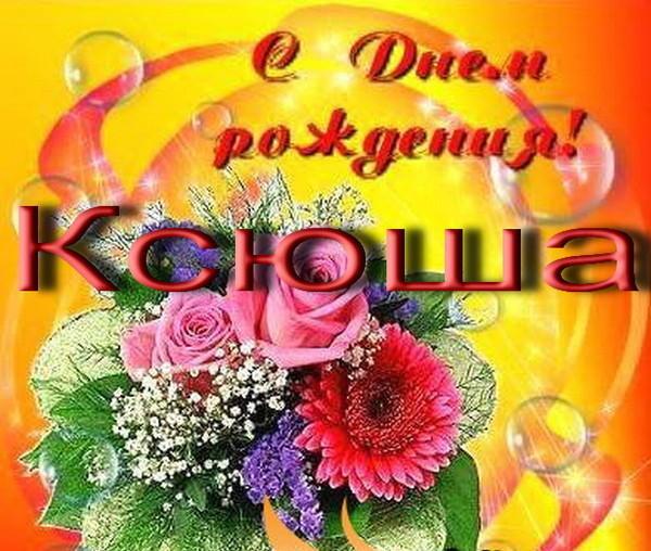 Ксения поздравления с днем рождения