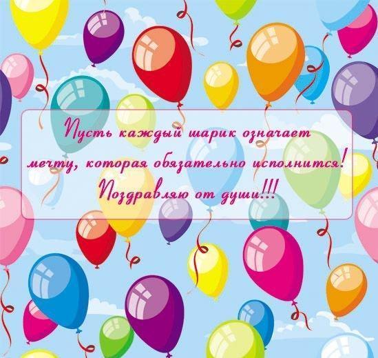 Скачать картинки на день рождения с поздравлением