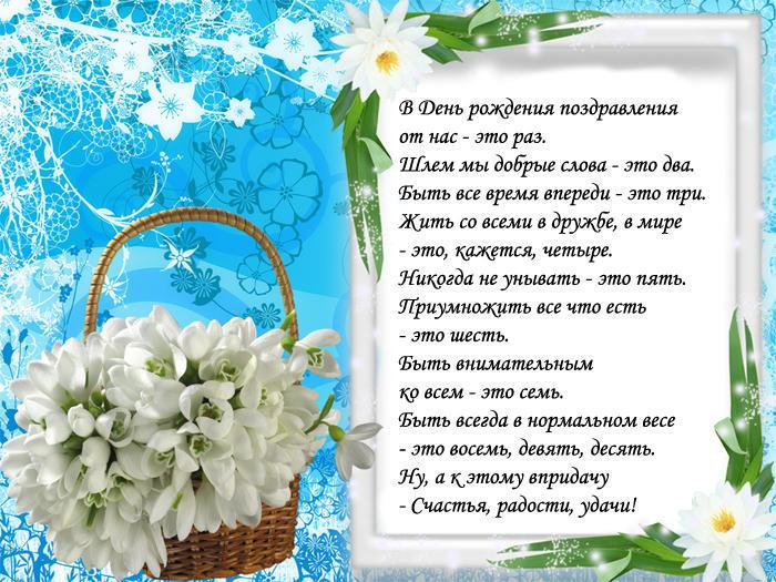 Поздравления тёте галине с днем рождения
