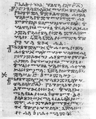 перевод документов древности