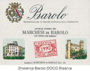 Бароло Barolo