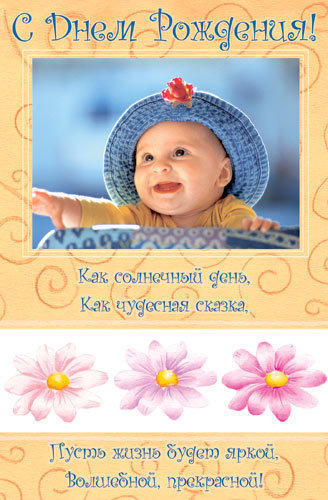 Поздравления с днём рождения детям девочке фото