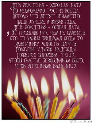 Поздравление с днем рождения супругам родившимся в один