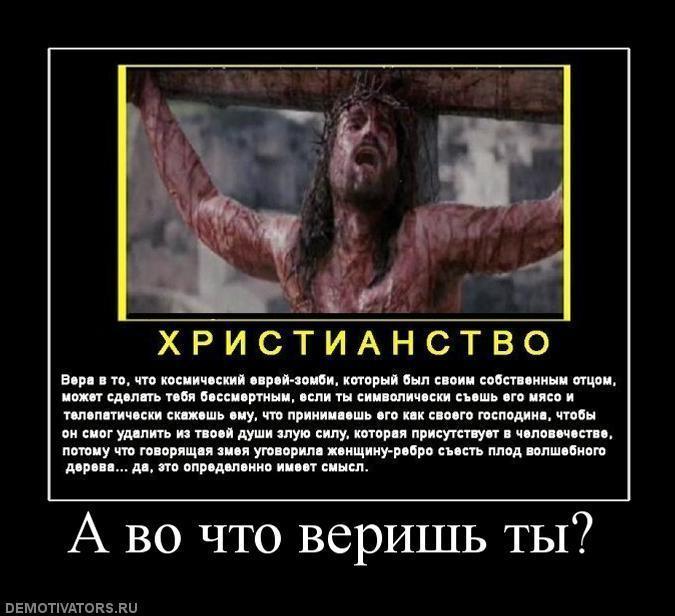 билетов христианство единственная истинная религия клеенка