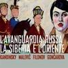 Во Флоренции откроется выставка русских художников-авангардистов