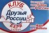 Продавцы и официанты в Бари заговорят на  русском языке