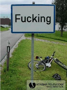 Название деревни