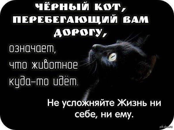 О суевериях