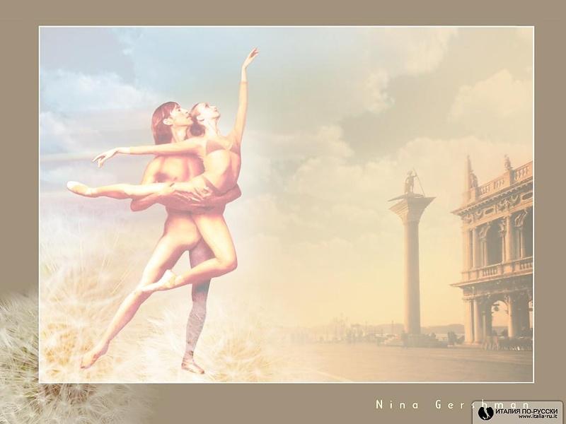 Балерина(Нина Гершман)