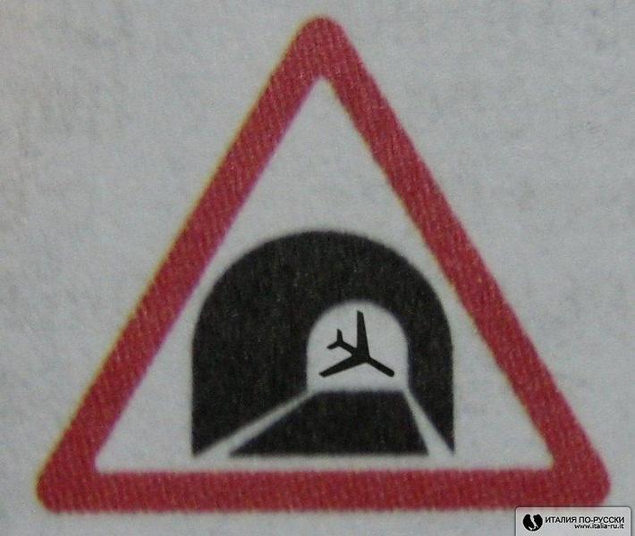 """Новое в дорожных знаках. """"Низколетящие самолеты"""""""