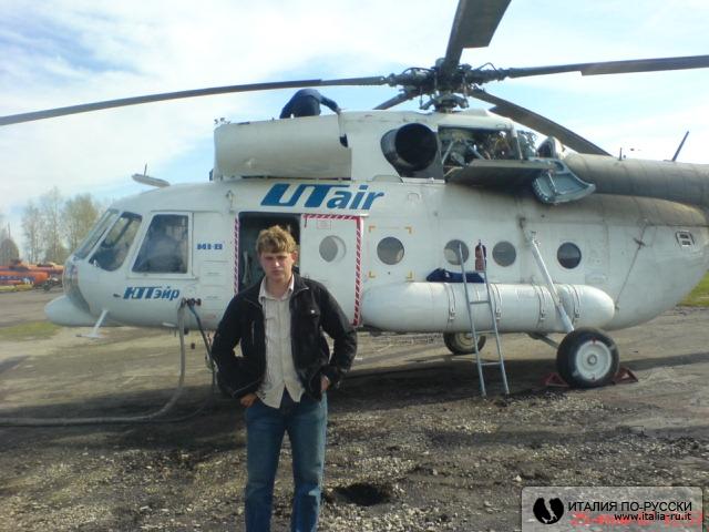 да так, летал По Сибире