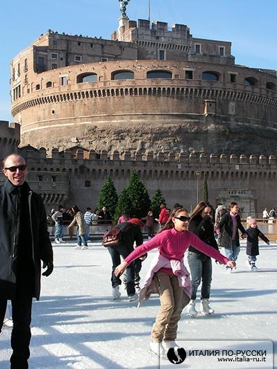 каток в Риме