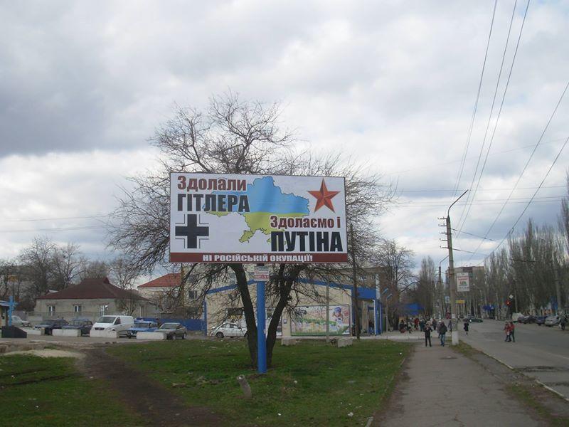 """Луганск: """"Победили Гитлера, победим и Путина. Нет российской оккупации"""""""