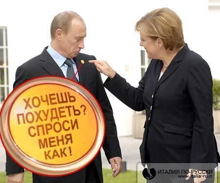 Путин---Меркель!