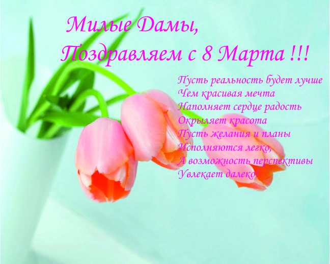 Милые Дамы, с праздником ВЕСНЫ!!!