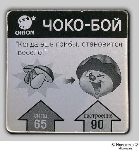 Веселые грибы :)