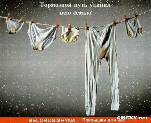 Белорусские шины лучшие !
