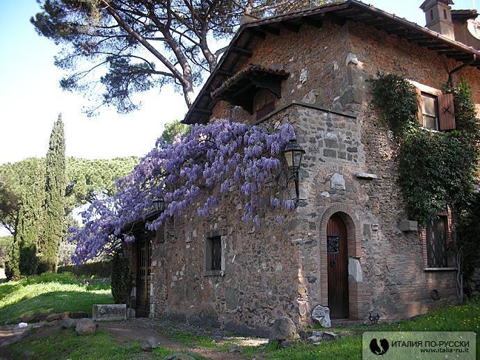 Рим, дом у старой римской дороги.