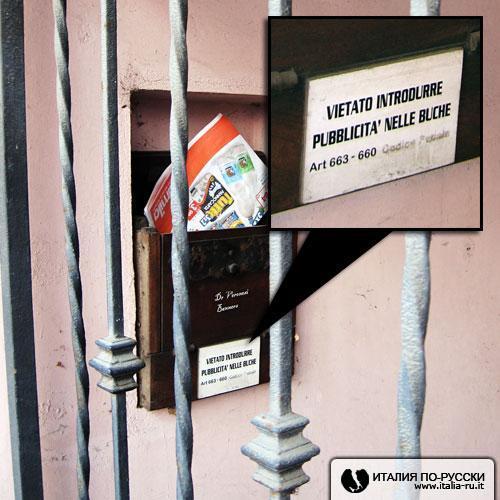 Как в Италии соблюдают законы