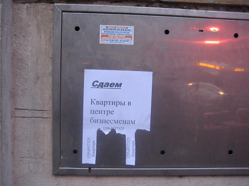 Россия всюду )))