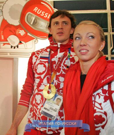 Турин 2006 Татьяна Тотьмянина и Максим Маринин