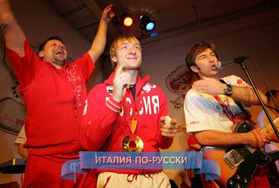 Турин 2006 Плющенко и Сюткин бэнд