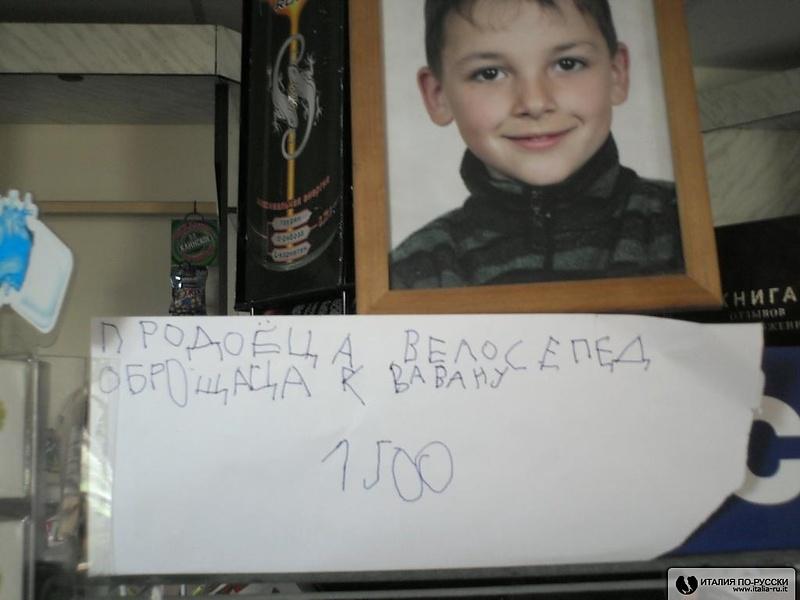 Ваван из будущей России
