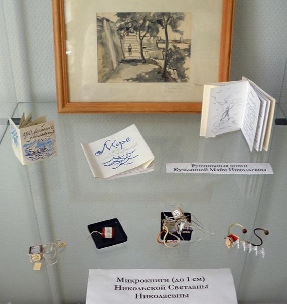 Не споря с фолиантами(миниатюрные рукописные книги)