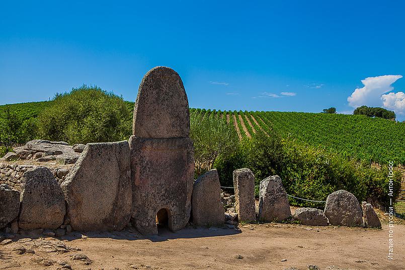 Гробница Гигантов и виноградники Capichera