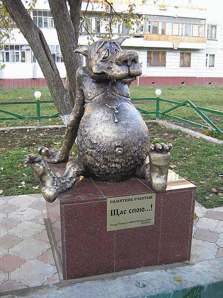 Томск. Памятник счастью
