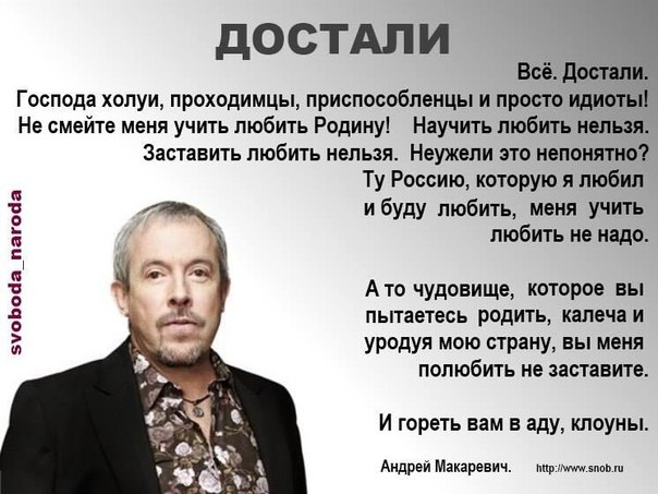 снова о России. мысли А. Макаревича