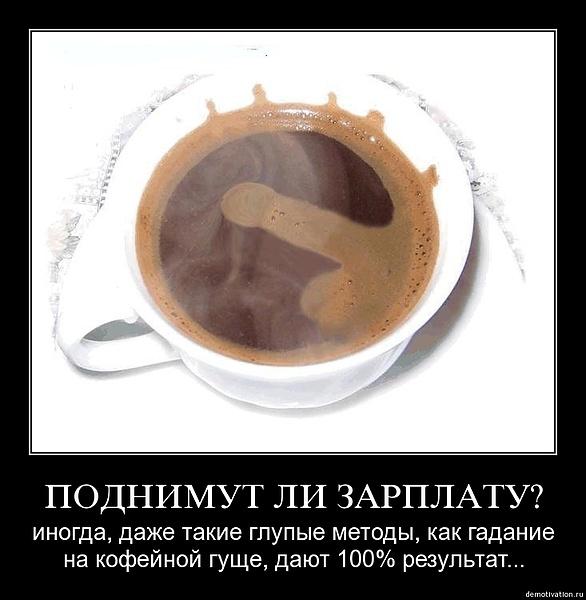 Гадание на кофейной гуще :)