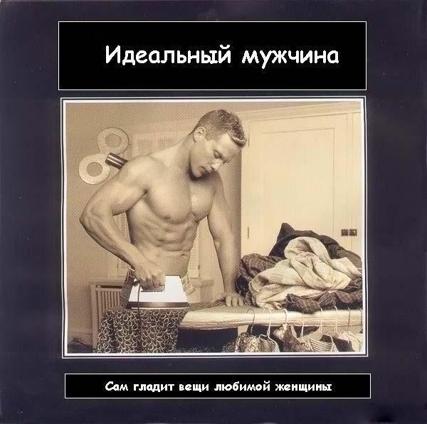 Каков он, современый образ идеального мужчины? (6 фото)