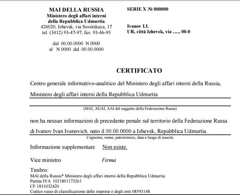 перевод справки о несудимости на итальянский