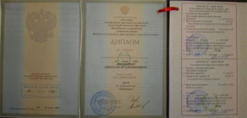 Учеба в Италии признание и подтверждение соответствия диплома об  Диплом о высшем образовании с апостилем Фото rusmagistr ru