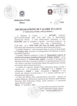 Учеба в Италии признание и подтверждение соответствия диплома об   диплом приложения и апостили и заверить в Социальном отделе Консульства Италии После официальной проверки всех бумаг выдается отдельный документ
