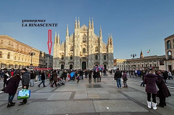 Милан шоппинг