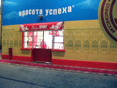 Фирменный магазин олимпийской одежды команды России