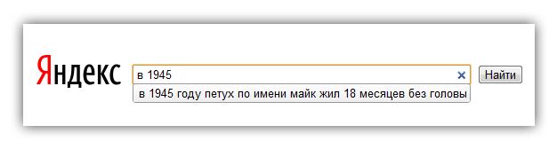 Yandex 1945
